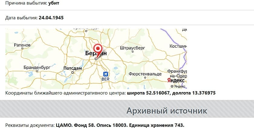 Место гибели Василия Стратоновича Лежнева