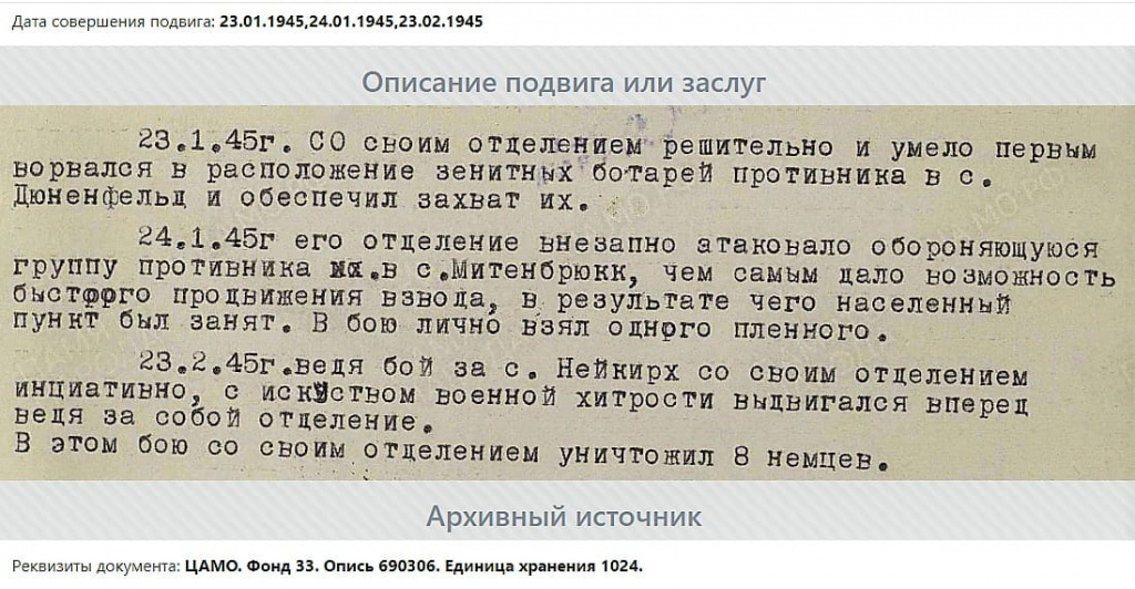 Описание подвига Василия Лежнева