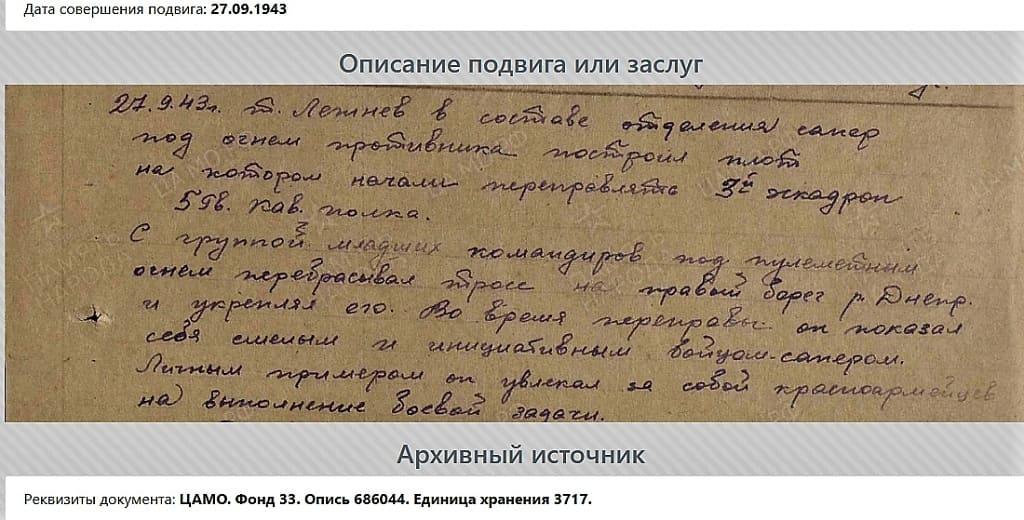 Наградной документ на гвардии младшего сержанта Василия Лежнева